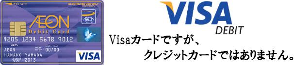 徹底攻略!イオンデビットカード【Visaデビットカード】