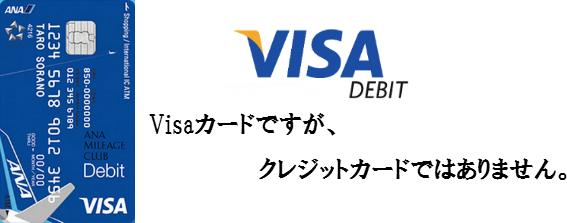 徹底攻略!Financial Pass Visaデビットカード【Visaデビットカード】