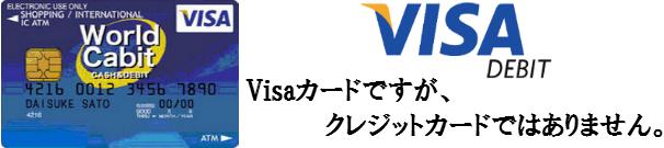 徹底攻略!HISワールドキャビット【Visaデビットカード】