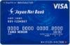 徹底攻略!JNB Visaデビット/JNB カードレスVisaデビット【Visaデビットカード】