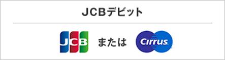 JCBデビット海外ATM