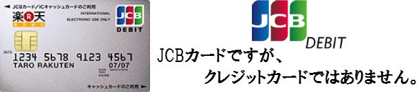 徹底攻略!楽天銀行デビットカード(JCB)【Visaデビットカード】