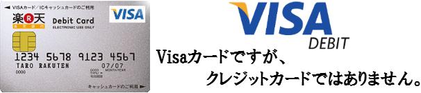 徹底攻略!楽天銀行デビットカード(Visa)【Visaデビットカード】