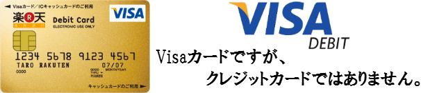 徹底攻略!楽天銀行ゴールドデビットカード(Visa)【Visaデビットカード】