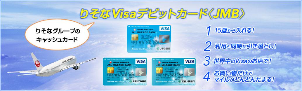 りそなVisaデビットカード(JMB)の特徴