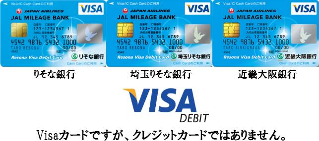 徹底攻略!りそなVisaデビットカード(JMB)【Visaデビットカード】