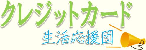 クレジットカード生活応援団