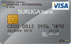 SURUGA Visaデビットカード