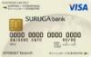 徹底攻略!SURUGA Visaデビットカード(ドリームダイレクト)【Visaデビットカード】