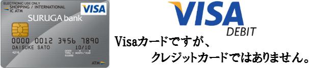 徹底攻略!SURUGA Visaデビットカード【Visaデビットカード】