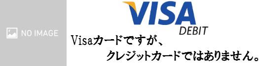 徹底攻略!SURUGA Visaデビットカード(ドコモプレミアクラブ)【Visaデビットカード】