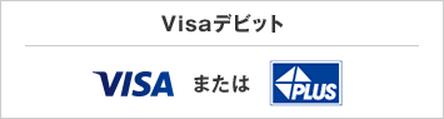 Visaデビット海外ATM