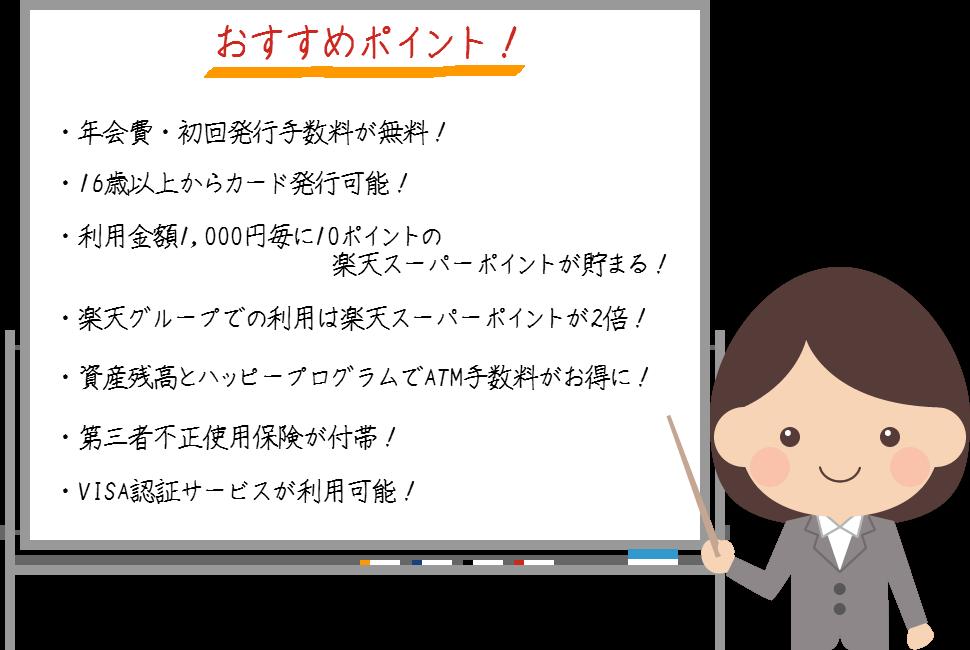 楽天銀行デビットカード(JCB)のおすすめポイント