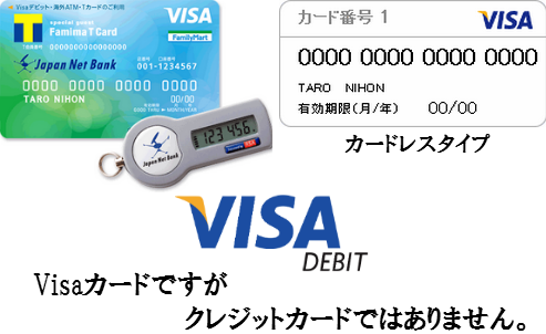 徹底攻略!ファミマTカード(Visaデビット付キャッシュカード)/JNB カードレスVisaデビット【Visaデビットカード】