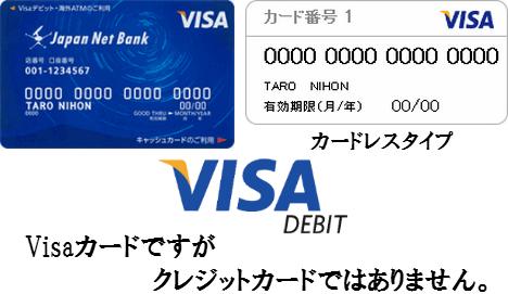徹底攻略!JNB Visaデビット【Visaデビットカード】