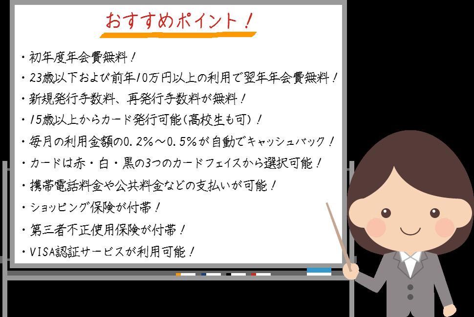 三菱UFJ-VISAデビットのおすすめポイント