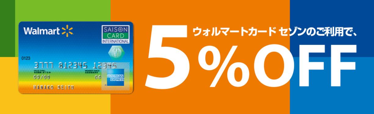 ウォルマートカード5%OFF
