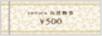 KEYUCA(ケユカ)お買物券