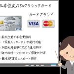VISAカードの元祖!三井住友VISAクラシックカードを徹底攻略!ステイタス性を求めるならこのカード!