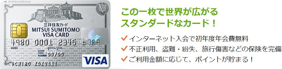 三井住友VISAクラシックカードの特徴