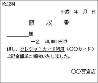 クレジットカード払い領収書