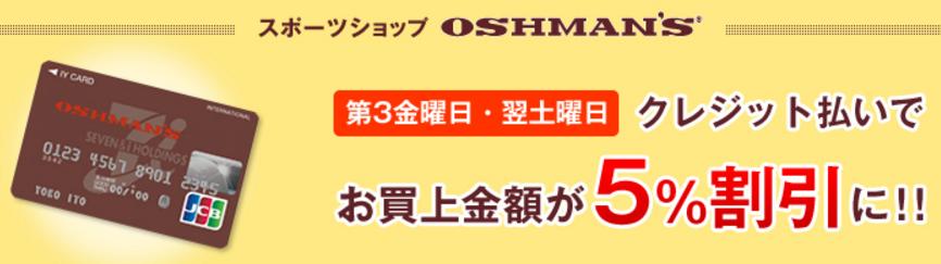 オッシュマンズ5%OFF