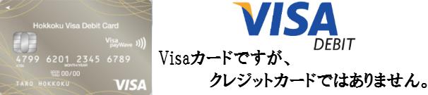 徹底攻略!北國Visaデビットカード(クラシックカード)【Visaデビットカード】