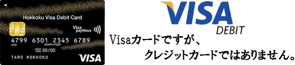 徹底攻略!北國Visaデビットカード(ゴールドカード)【Visaデビットカード】