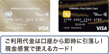 北國Visaデビットカードの特徴