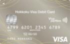 北國Visaデビットカード(クラシックカード)