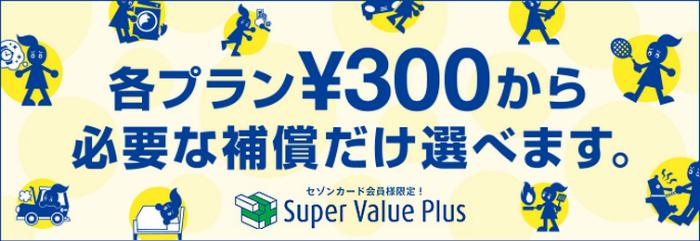 Super Value Plus