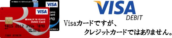 徹底攻略!琉球銀行が発行するりゅうぎんVisaデビットカード【Visaデビットカード】