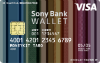 Sony Bank WALLET見出し