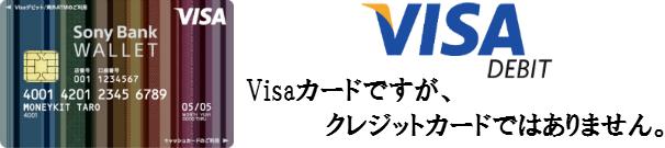 徹底攻略!ソニー銀行が発行するSony Bank WALLET【Visaデビットカード】