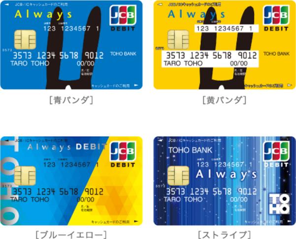東邦Always デビットカード<JCB>デザイン券面