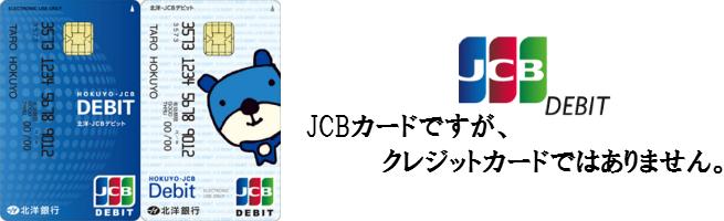 徹底攻略!北洋銀行が発行する北洋-JCBデビット【JCBデビットカード】