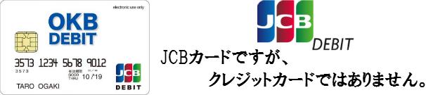 徹底攻略!大垣共立銀行が発行する「OKBデビット(JCB)」【JCBデビットカード】