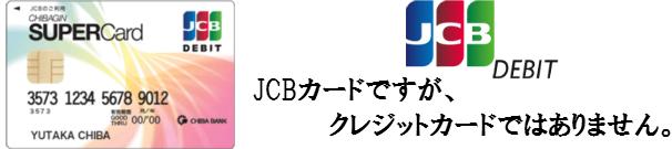 徹底攻略!千葉銀行が発行するちばぎんスーパーカード<デビット>【JCBデビットカード】