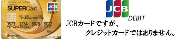 徹底攻略!千葉銀行が発行するちばぎんスーパーカード<デビット>ゴールド【JCBデビットカード】