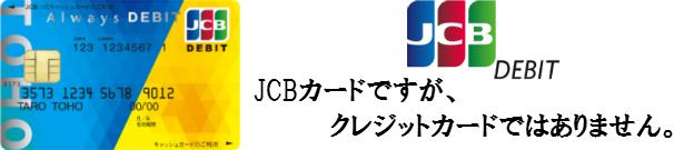 徹底攻略!東邦銀行が発行する「東邦Alwaysデビットカード<JCB>」【JCBデビットカード】