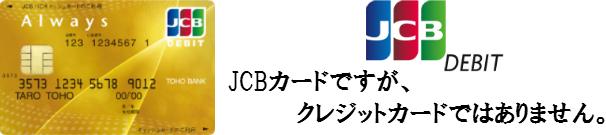 徹底攻略!東邦銀行が発行する「東邦Alwaysデビットカード<JCB>ゴールド」【JCBデビットカード】
