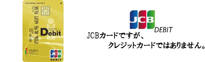 徹底攻略!YMFGが発行する「ワイエムデビットJCBゴールド」【JCBデビットカード】