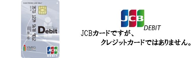 徹底攻略!YMFGが発行する「ワイエムデビットJCB」【JCBデビットカード】