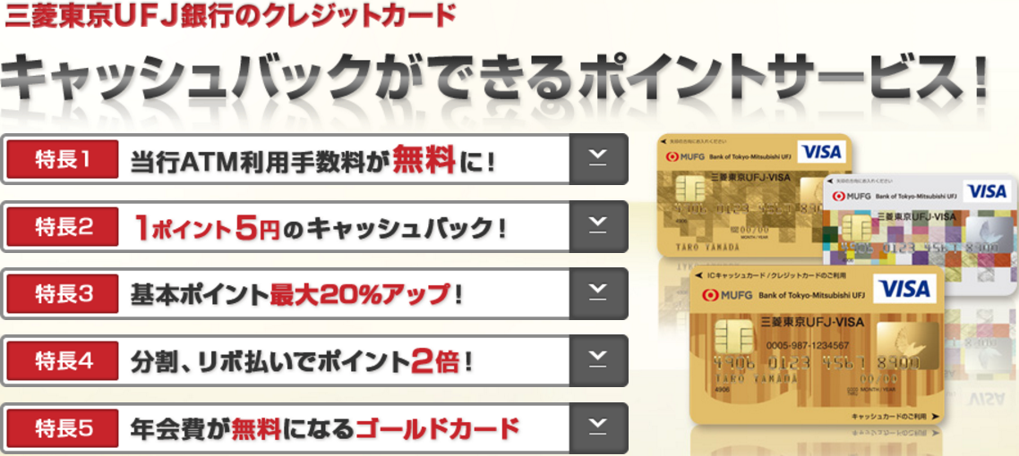 三菱東京UFJ-VISAキャンペーン