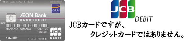 徹底攻略!イオン銀行キャッシュ+デビット【JCBデビットカード】