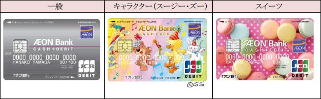イオン銀行キャッシュ+デビットデザイン