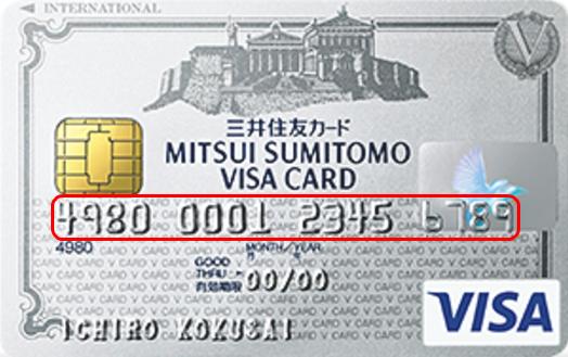 カード桁数