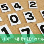 クレジットカード番号に秘められた意味を徹底紹介!適当に数字を並べているだけじゃないんだ