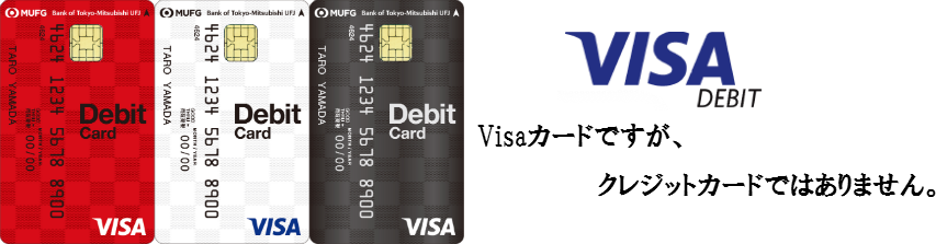 徹底攻略!三菱UFJ-VISAデビット【Visaデビットカード】