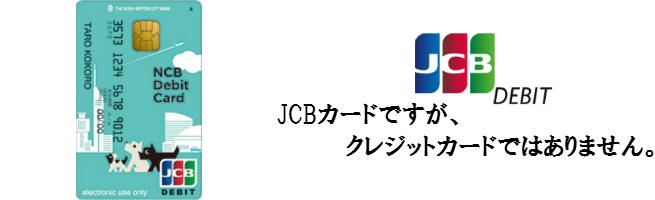 西日本シティ銀行のNCBデビット-JCBを徹底攻略!【JCBデビットカード】